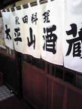 Taiheizan