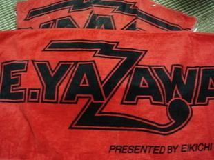 Yazwatowel