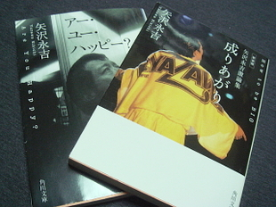 Yazawabook