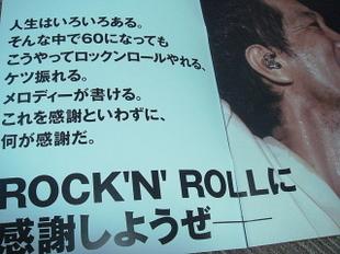 Eyazawa_rock
